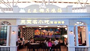 三亚凤凰国际机场三亚椰子鸡汤
