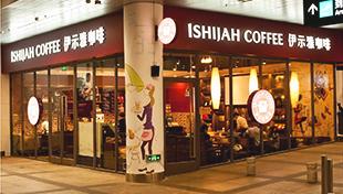 厦门高崎国际机场伊示雅咖啡厅(停车层)
